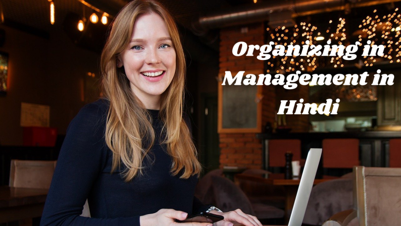 Organizing in Management in Hindi